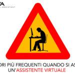 I 5 errori più frequenti quando si assume un' assistente virtuale